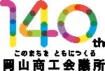 岡山商工会議所140周年