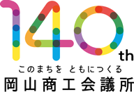岡山商工会議所140周年
