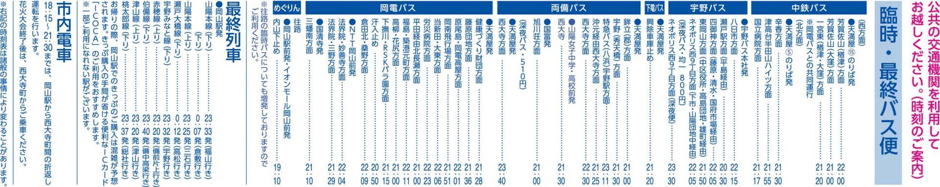 007花火パンフレットura_3_1