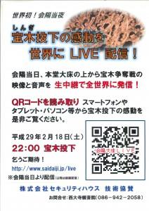009_大床LIVE