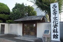 009西大寺文化資料館