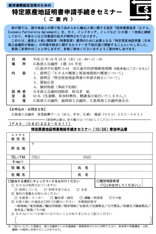 007 広島 貿易セミナー