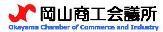 岡山商工会議所